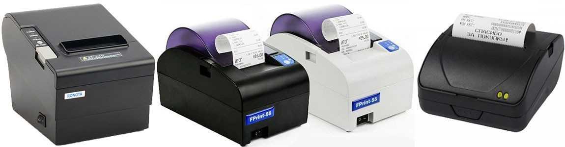 Принтеры чеков - купить оборудование для печати чеков Алматы